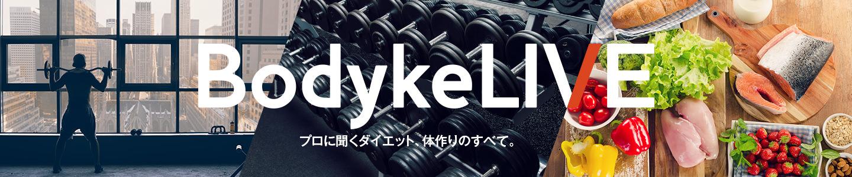 BodykeLIVE