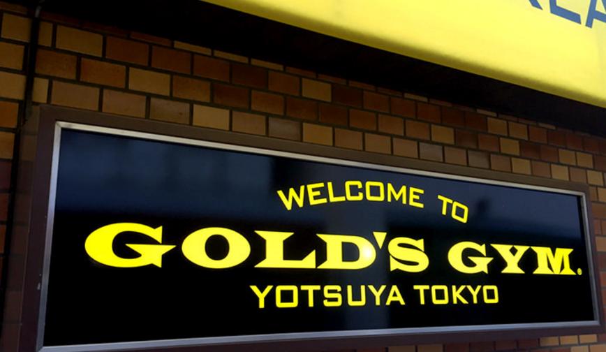 東京都新宿区でオススメの会員制ジム「四ツ谷東京ゴールドジム」
